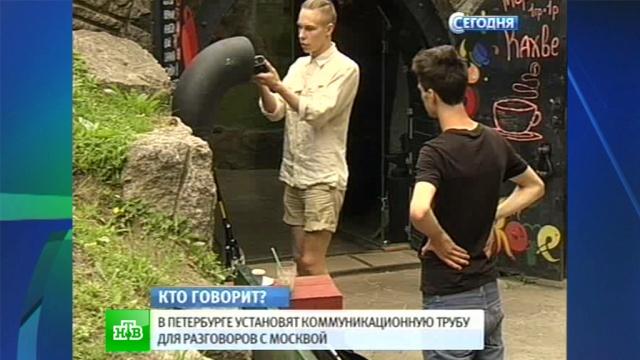 Петербургские Кулибины тестируют «говорящую трубу».изобретения, Санкт-Петербург, связь, студенты.НТВ.Ru: новости, видео, программы телеканала НТВ