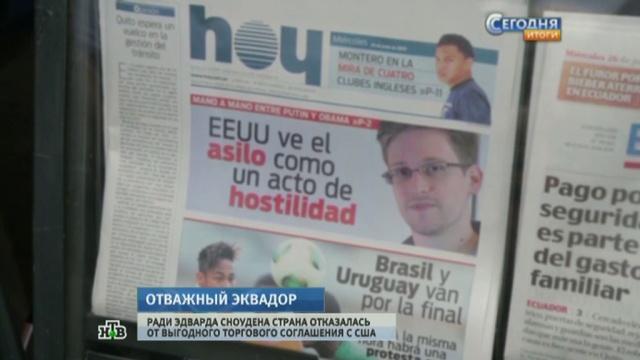 Принципами не торгуем: Эквадор отказался от американских льгот ради Сноудена.скандалы, Сноуден, США, ЦРУ, Эквадор.НТВ.Ru: новости, видео, программы телеканала НТВ