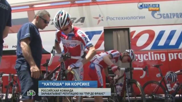 Российская команда «Катюша» готовится к рывку на «Тур де Франс».велогонки, велоспорт, спорт, Тур де Франс.НТВ.Ru: новости, видео, программы телеканала НТВ