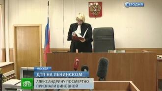 Погибшую в ВИП-ДТП на Ленинском освободили от наказания