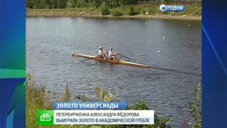 Петербургская спортсменка завоевала «золото» в академической гребле