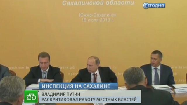 «Работать надо сейчас»: Путин объяснил чиновникам, как добиться успеха.Дальний Восток, Путин, Сахалин, чиновники.НТВ.Ru: новости, видео, программы телеканала НТВ