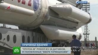 Ракету «Протон-М» погубили перевернутые вверх тормашками датчики