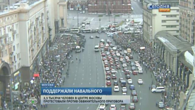Полиция вытеснила сторонников Навального из центра Москвы.Манежная площадь, митинги, Москва, Навальный, ОМОН.НТВ.Ru: новости, видео, программы телеканала НТВ