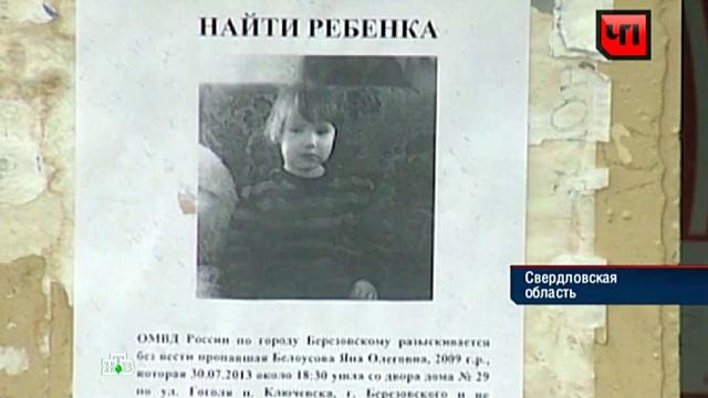 ВСвердловской области похитили четырехлетнюю девочку.дети, похищения, пропажа людей, Свердловская область, убийства.НТВ.Ru: новости, видео, программы телеканала НТВ