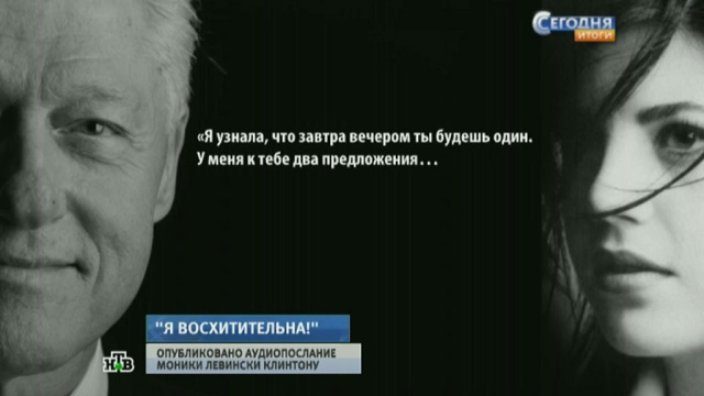 В США обнародовали запись эротических посланий Левински Клинтону // НТВ.Ru