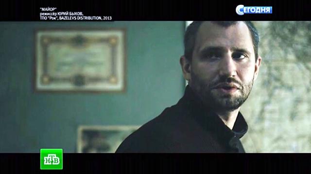 Сегодня вМоскве премьера нового российского фильма «Майор».НТВ.Ru: новости, видео, программы телеканала НТВ