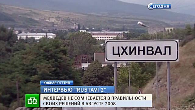 ВЦхинвале вспоминают жертв грузинской атаки.Грузия, интервью, Медведев, Южная Осетия.НТВ.Ru: новости, видео, программы телеканала НТВ