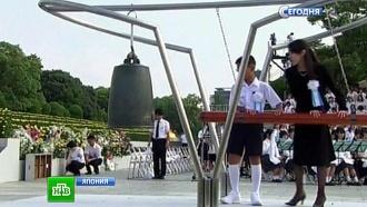 Японцы с трепетом вспоминают ужас Хиросимы и Нагасаки