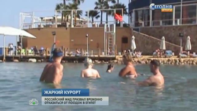 Беспечные россияне не спешат бежать из пылающего Египта.беспорядки, Египет, протесты, Ростуризм, туристы.НТВ.Ru: новости, видео, программы телеканала НТВ