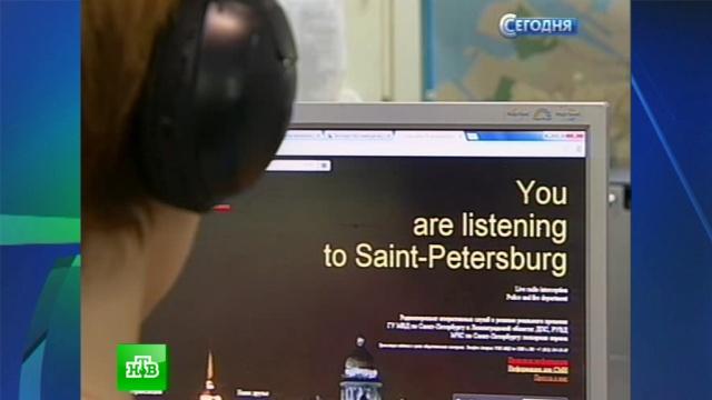 Переговоры полицейских и МЧС можно услышать онлайн.Интернет, МЧС, полиция, сайты, Санкт-Петербург.НТВ.Ru: новости, видео, программы телеканала НТВ
