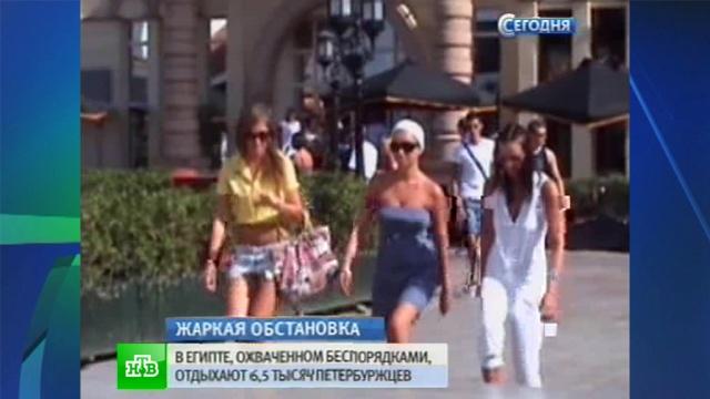 Питерские туристы устраивают свои экскурсии по бунтующему Египту.беспорядки, Египет, протесты, Роспотребнадзор, Санкт-Петербург, туристы.НТВ.Ru: новости, видео, программы телеканала НТВ