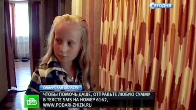 Россияне собирают деньги на операцию маленькой Даше.дети, операции, рак, Рязанская область.НТВ.Ru: новости, видео, программы телеканала НТВ