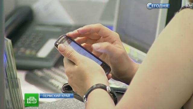 «Мобильный банк» таит скрытую угрозу.банковские счета, мобильная связь, мошенничества, Пермский край.НТВ.Ru: новости, видео, программы телеканала НТВ