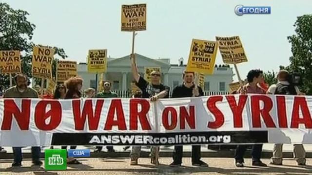«Обама, не нападай на Сирию»: американцы не поддержали решение президента.Обама, Сирия, США, химическое оружие.НТВ.Ru: новости, видео, программы телеканала НТВ
