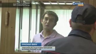 Обвиняемый вподготовке покушения на Путина получил 10лет