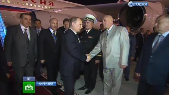 Путин прилетел в Киргизию на саммит ШОС.Киргизия, Путин, саммит, ШОС.НТВ.Ru: новости, видео, программы телеканала НТВ
