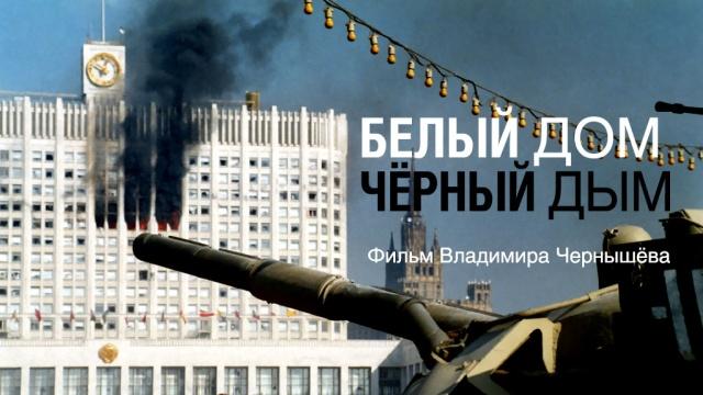«Очень крутой фильм»: участники событий 93-го— оновом документальном проекте НТВ.Ельцин Борис, история, НТВ, политика, премьеры, эксклюзив, 90-е.НТВ.Ru: новости, видео, программы телеканала НТВ