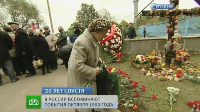 У«Останкино» возложили цветы впамять об октябре 93-го.история, НТВ, политика, премьеры, эксклюзив, 90-е.НТВ.Ru: новости, видео, программы телеканала НТВ