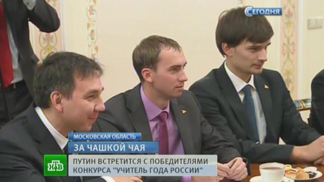 Владимир Путин тет-а-тет поговорил с учителями о проблемах в школе.НТВ.Ru: новости, видео, программы телеканала НТВ