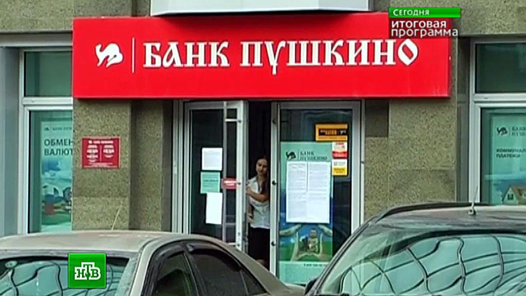 Банк Пушкино: отзыв лицензии на