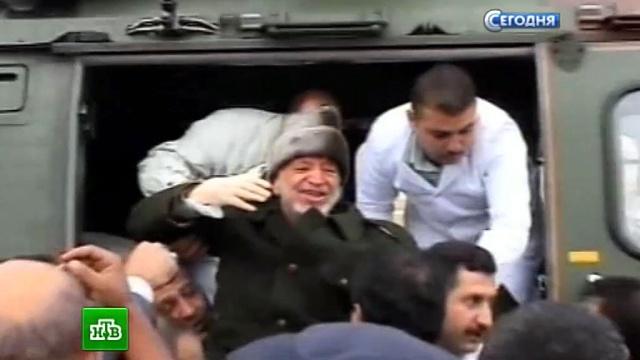 Эксперты: Ясира Арафата мог убить полоний.Арафат, отравление, Палестина, радиация, экспертиза.НТВ.Ru: новости, видео, программы телеканала НТВ