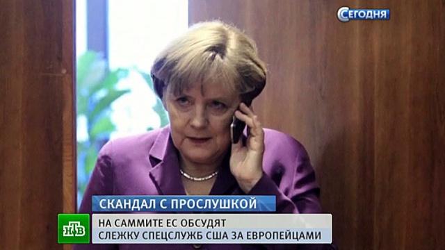 Обиженная и возмущенная шпионажем Европа грозит США жестким ответом.Меркель, прослушка, скандал, ЦРУ.НТВ.Ru: новости, видео, программы телеканала НТВ