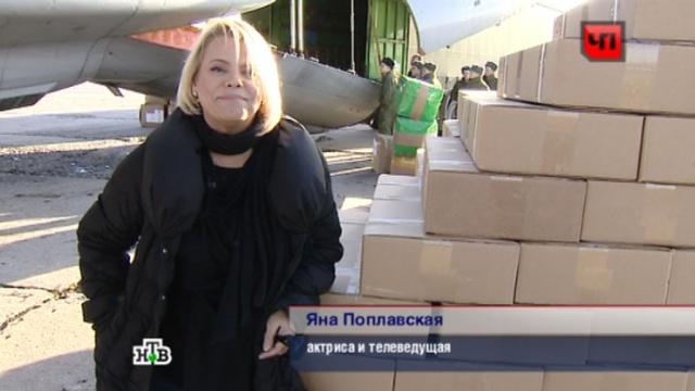 Яна Поплавская отправила 35-тонную посылку пострадавшим от наводнения.наводнение, Дальний Восток, гуманитарная помощь, паводки.НТВ.Ru: новости, видео, программы телеканала НТВ