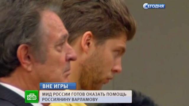 Сборная России готова защитить Варламова от обвинений бывшей подруги.арест, избиения, НХЛ, скандалы, США, хоккей.НТВ.Ru: новости, видео, программы телеканала НТВ