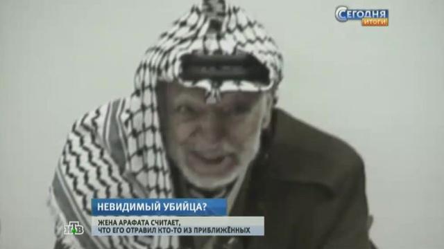 Радиоактивный убийца оставил след в прахе Ясира Арафата.Арафат, отравление, Палестина, экспертиза.НТВ.Ru: новости, видео, программы телеканала НТВ