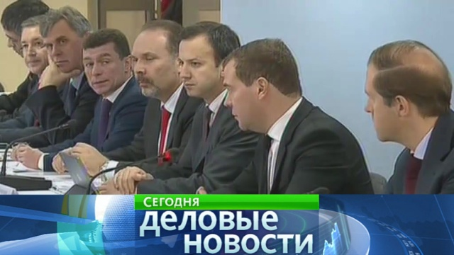 Деловые новости. Программа «Сегодня», 12 ноября, 19:00.Медведев, налоги, валюта, безработица, телефон, биржи, экономика, деловые новости.НТВ.Ru: новости, видео, программы телеканала НТВ