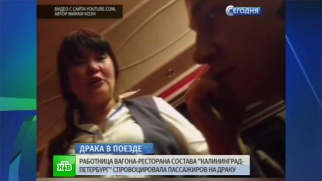 Начальница вагона-ресторана зверски избила пассажиров.драки, железные дороги, Интернет, поезда, Санкт-Петербург, скандалы, Белоруссия.НТВ.Ru: новости, видео, программы телеканала НТВ