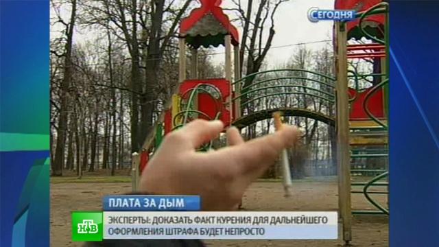 Плата за дым: петербуржцев заставят не курить в подъездах и рядом с детьми.закон, курение, Санкт-Петербург, штрафы, табак.НТВ.Ru: новости, видео, программы телеканала НТВ