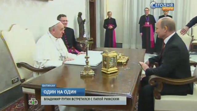 Путин 35 минут беседовал с папой римским с глазу на глаз.Ватикан, папа римский, подарки, Путин.НТВ.Ru: новости, видео, программы телеканала НТВ