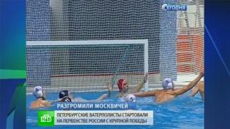 Ватерполисты с берегов Невы одолели москвичей на первенстве России