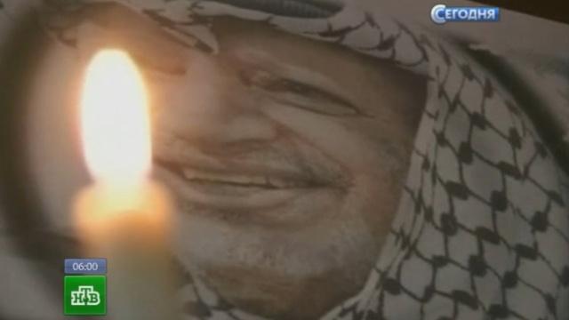 Французские эксперты отвергли версию отравления Ясира Арафата.Арафат, отравление, Палестина, экспертиза.НТВ.Ru: новости, видео, программы телеканала НТВ