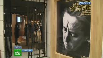 Мир отмечает <nobr>95-летие</nobr> со дня рождения Александра Солженицына