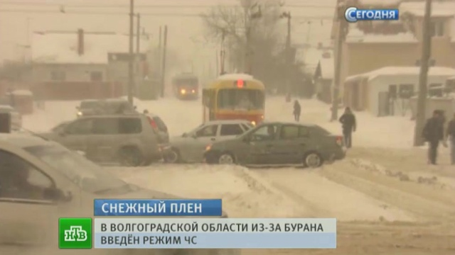 Снежный коллапс закрыл Волгоград для автотранспорта исамолетов.аэропорты, Волгоград, метель, непогода, пробки, снегопады.НТВ.Ru: новости, видео, программы телеканала НТВ