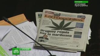 Влегализации марихуаны вУругвае увидели руку американских миллиардеров