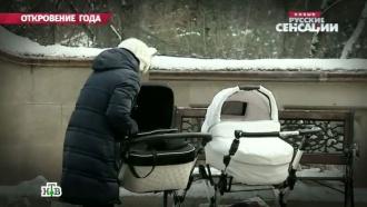 Суррогатная мать не знала, что вынашивает детей для Пугачёвой иГалкина.НТВ.Ru: новости, видео, программы телеканала НТВ