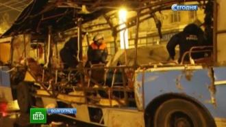 Взрыв вволгоградском троллейбусе унес 15жизней