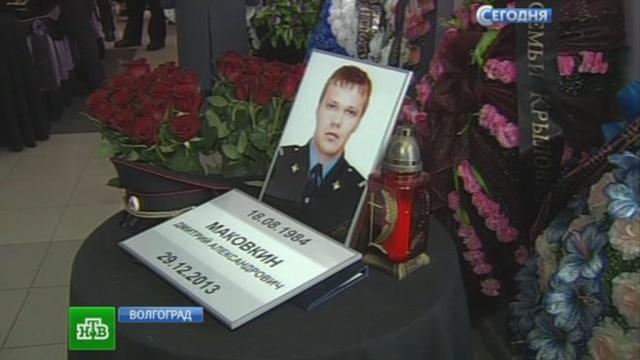 ВВолгограде со всеми воинскими почестями похоронят полицейского, погибшего при теракте.взрыв, Волгоград, пострадавшие, теракты.НТВ.Ru: новости, видео, программы телеканала НТВ
