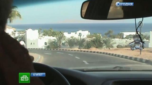 МИД попросил российских туристов не ездить по Египту.Египет, МИД, туристы, ДТП.НТВ.Ru: новости, видео, программы телеканала НТВ