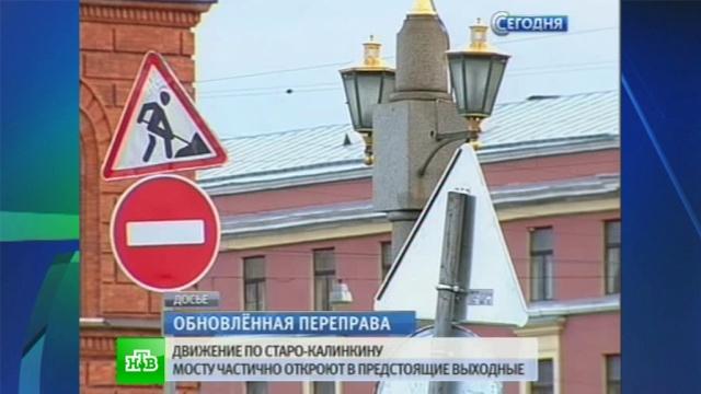 Автомобилистам откроют Старо-Калинкин мост квыходным.дороги, мосты, ограничение движения, ремонты, Санкт-Петербург.НТВ.Ru: новости, видео, программы телеканала НТВ
