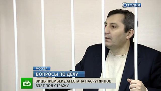 Следователи описали мошенническую схему вице-премьера Дагестана.аресты, Дагестан, задержания, мошенничества, суды, чиновники.НТВ.Ru: новости, видео, программы телеканала НТВ