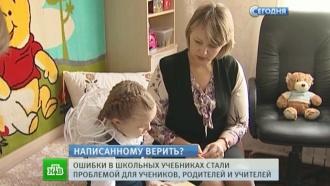 ВМинобрнауки заинтересовались грубыми ошибками вшкольных учебниках