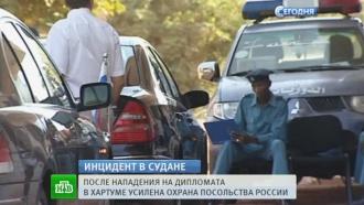 МИД просит россиян не посещать опасные места вСудане
