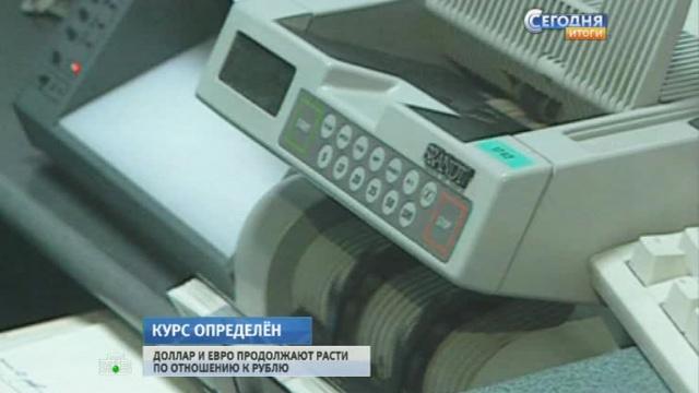Эксперты ждут дальнейшего роста доллара по отношению к рублю.валюта, доллар, евро, курс, рубль.НТВ.Ru: новости, видео, программы телеканала НТВ