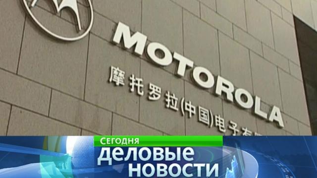 Деловые новости. Программа «Сегодня», 30января, 10:00.Google, Motorola, автомобили, автопром, деловые новости, компании, технологии, фондовый рынок.НТВ.Ru: новости, видео, программы телеканала НТВ
