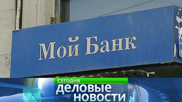 Деловые новости. Программа «Сегодня», 31января, 10:00.банки, биржи, деловые новости, фондовый рынок, Центробанк.НТВ.Ru: новости, видео, программы телеканала НТВ